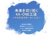 未来を切り拓くKK-ONE工法について